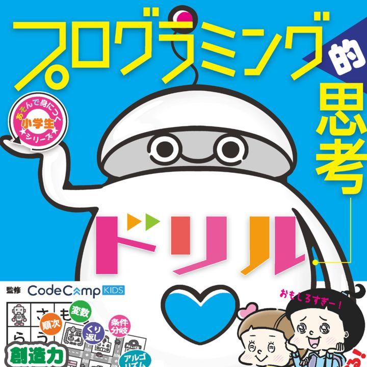 CodeCampKIDS監修のプログラミング的思考ドリルが刊行