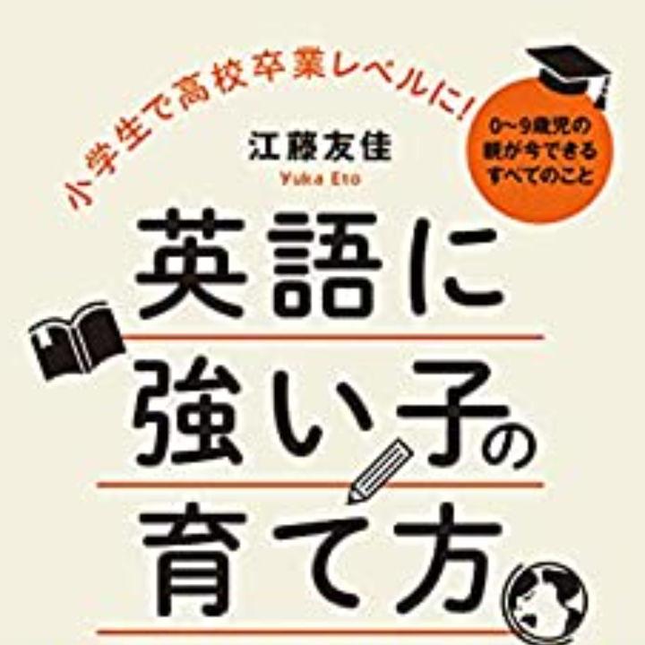 小学生を高校卒業レベルの英語力に育てる保護者向けの指南書が刊行