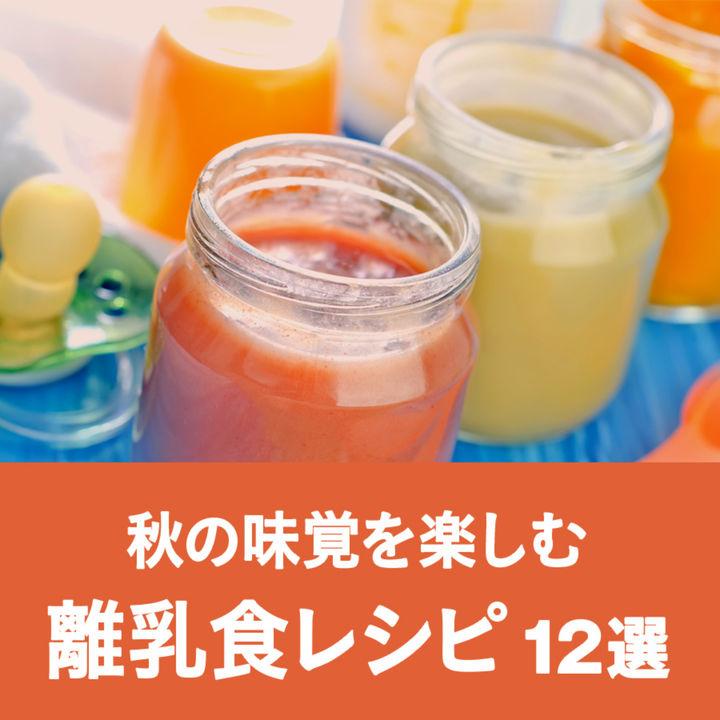 離乳食にも旬の食材を!秋の離乳食レシピ12選