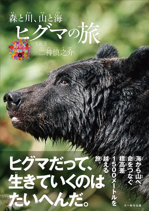 命のつながり❶ 森と川、山と海 ヒグマの旅 1,980円(税込)