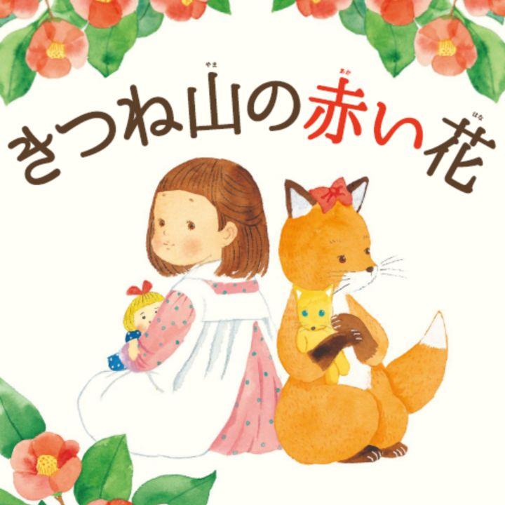 人気絵本作家えがしらみちこ氏が描く「きつね山の赤い花」が発売