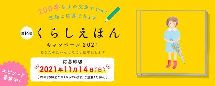くらしえほんキャンペーン2021