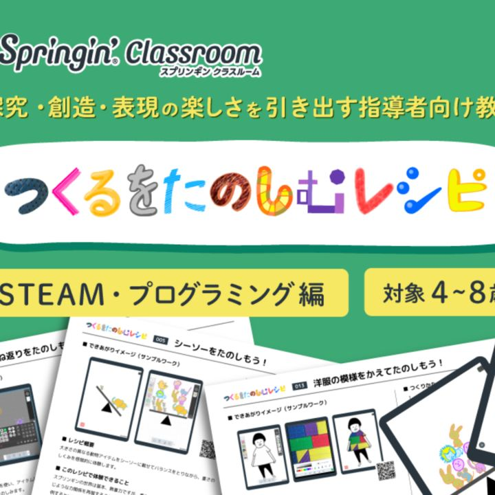 Springin' ClassroomがSTEAM教育家・中島さち子氏監修の教材を提供開始