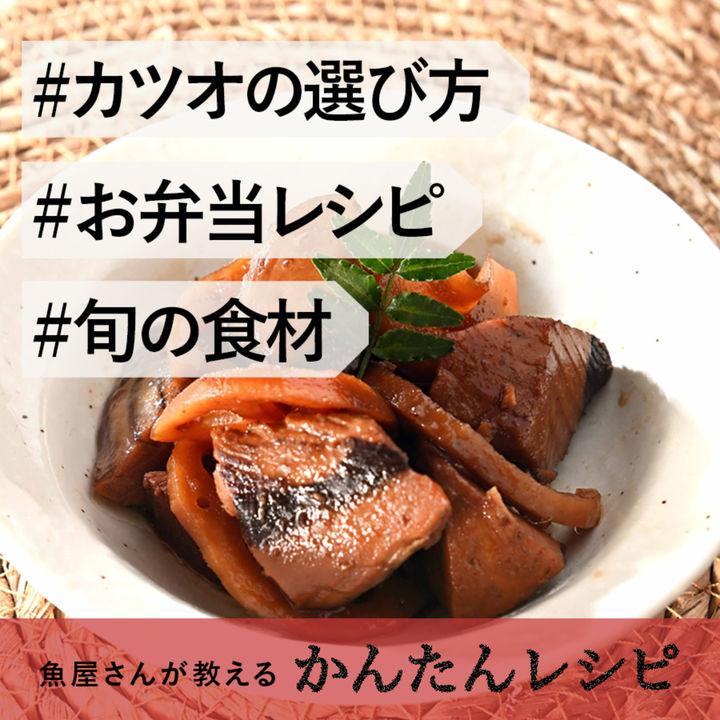 ご飯がすすむ!カツオとレンコンの甘辛うま煮【魚屋さんレシピ】