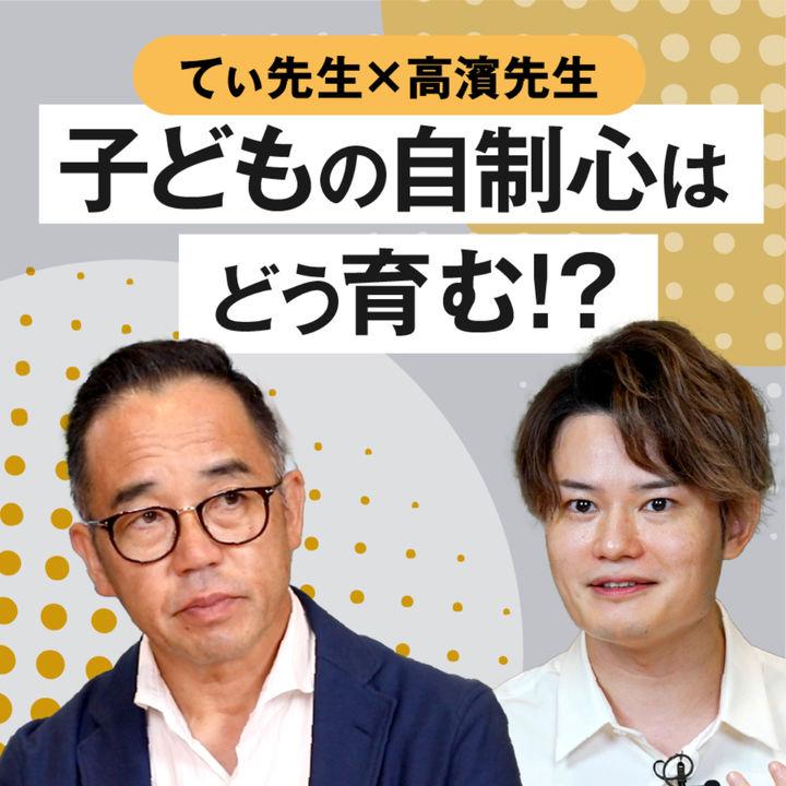 教えて、てぃ先生×高濱先生!子どもの自制心はどう育む?