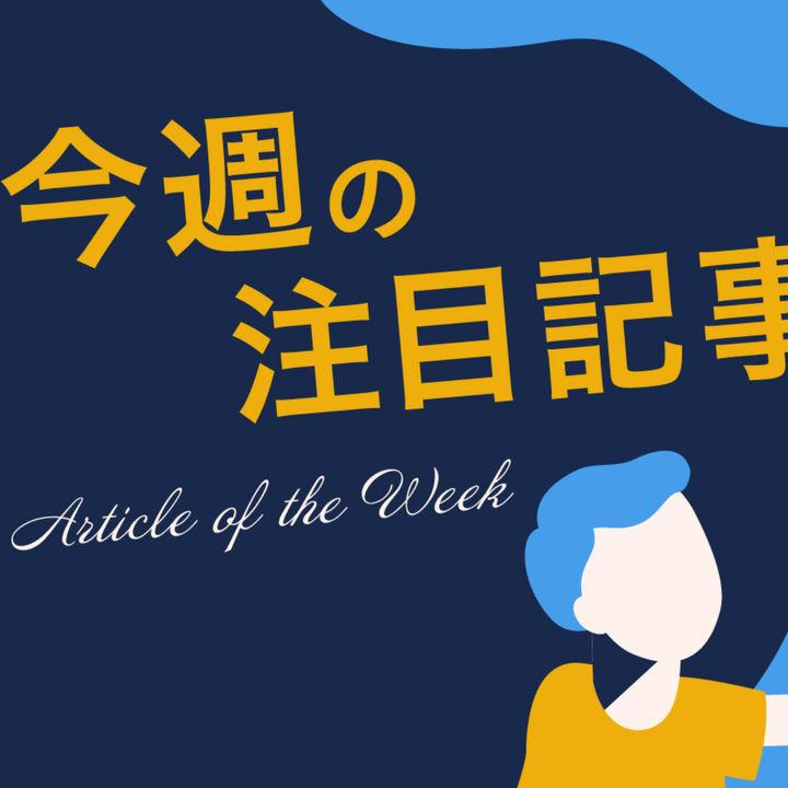 #041 今週ママ・パパに読まれた注目の記事5選