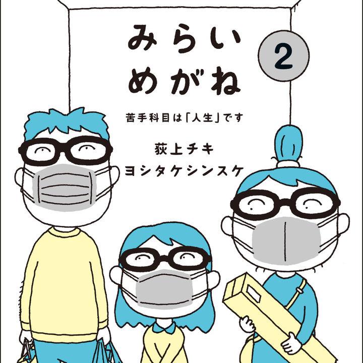 評論家・荻上チキ×絵本作家・ヨシタケシンスケの待望の最新刊が発売