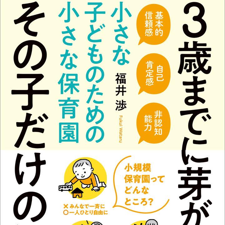 0・1・2歳の育児や保育園選びのポイントをまとめた書籍が刊行