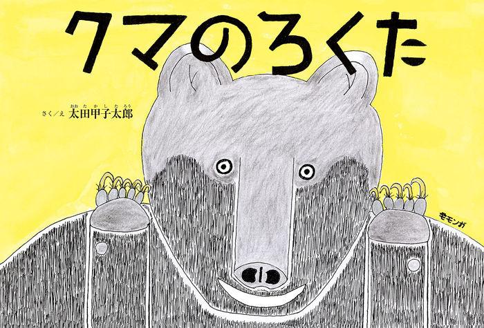 クマのろくた 1,430円(税込)
