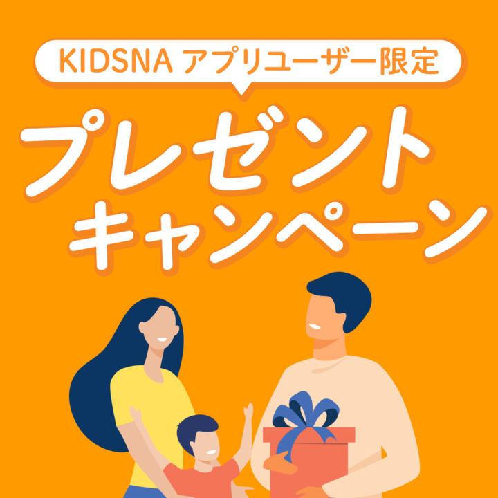 【KIDSNAアプリユーザー限定】プレゼントキャンペーン