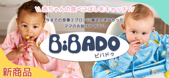 BiBADO(ビバドゥ)左/カバーオール半袖 全2色、右/カバーオール長袖 全4色 各2,970円(税込)サイズ:首回り約20~33cm、首元から裾(前)約49cm、エプロン全幅 約78cm