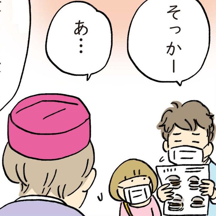 ジャンクフード店で見た「大切な家族の時間」妻と夫が見ているコソダテ/特別編
