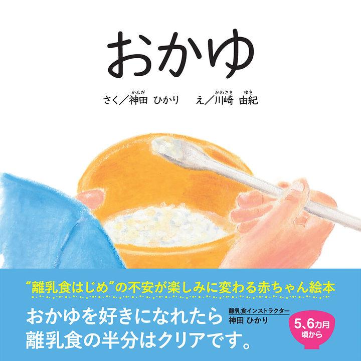 おかゆ 1,320円(税込)