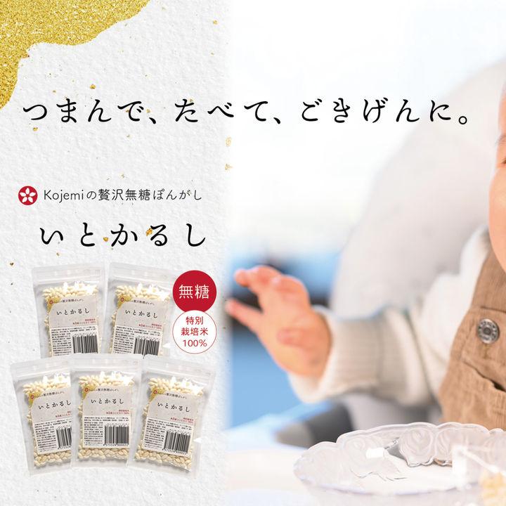 赤ちゃんから食べられる無糖ぽんがし「いとかるし」が予約受付中