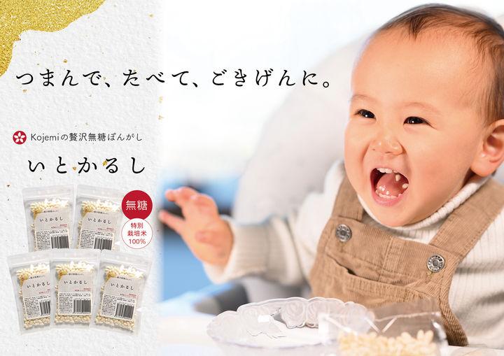 Kojemiの贅沢無糖ぽんがし「いとかるし」1袋8gお試し500円、5袋箱入り1,800円、10袋化粧箱入り3,580円(いずれも税・送料込み)