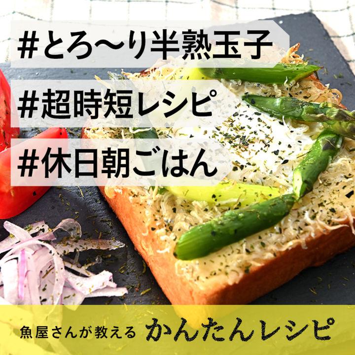 とろ〜り美味しい!しらすとアスパラのピザトースト【魚屋さんレシピ】