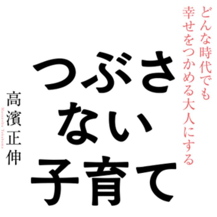 人気学習塾「花まる学習会」代表著『つぶさない子育て』が発売