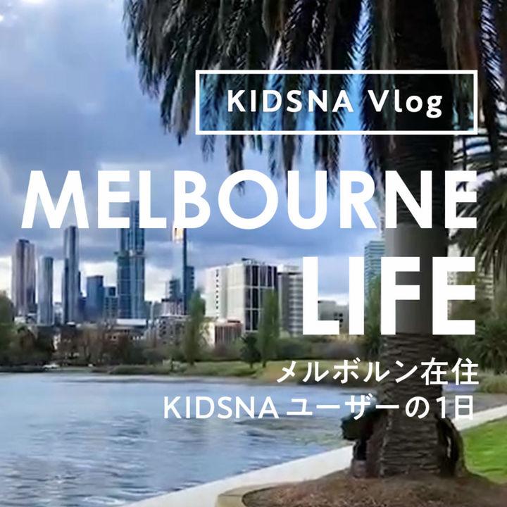 【KIDSNA Vlog】メルボルン在住ユーザーから届いた、子どもと過ごす日常