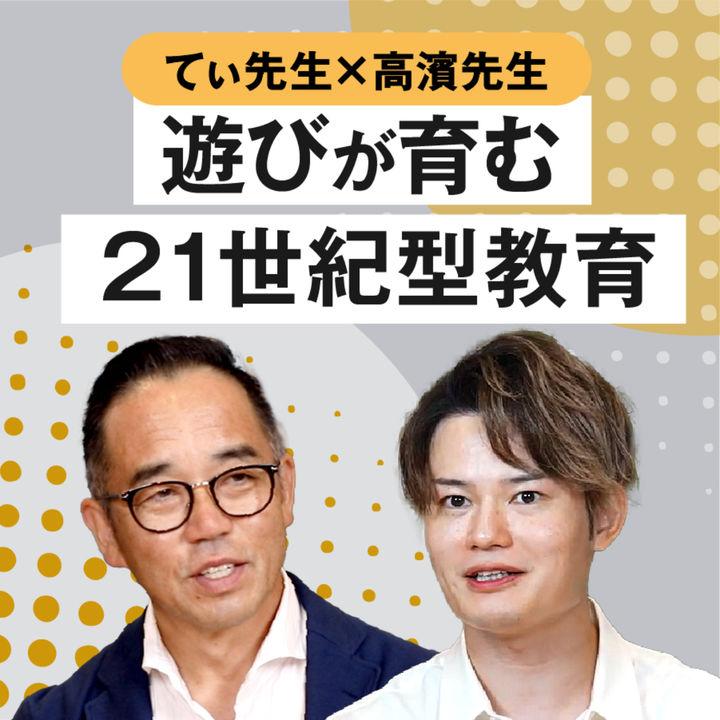 教えて、てぃ先生×高濱先生!遊びが育む21世紀型教育