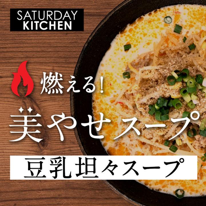 【美やせスープ】簡単調理でデトックス!豆乳坦々スープ