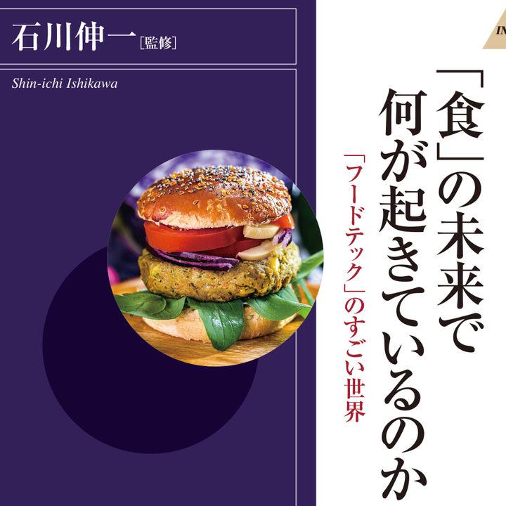 『「食」の未来で何が起きているのか』フードテックに迫る書籍が刊行
