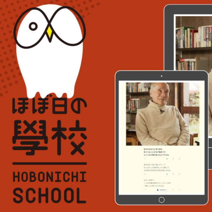 「ほぼ日の學校」WEB版がオープン、PCやタブレットから視聴可能に