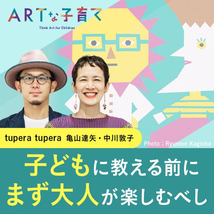 クリエイティブユニットtupera tuperaが子どもより本気で創作を楽しむ理由