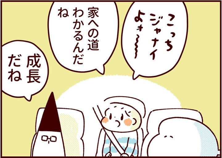 ふたご育児63話_2