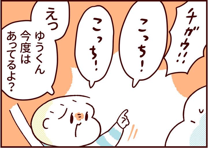 ふたご育児63話_3