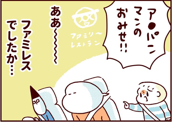 ふたご育児63話_4