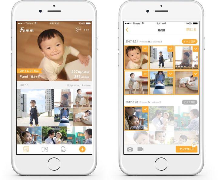 Fammのアプリ画面