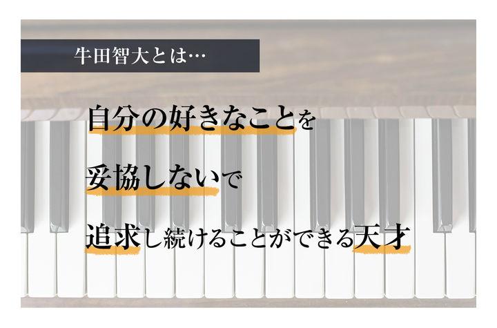 牛田智大_#02