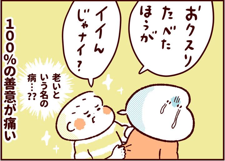 ふたご育児81_04/pika