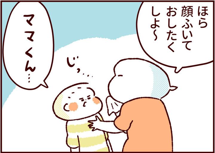 ふたご育児81_01/pika