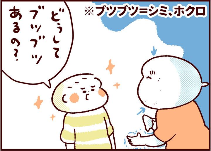 ふたご育児81_03/pika