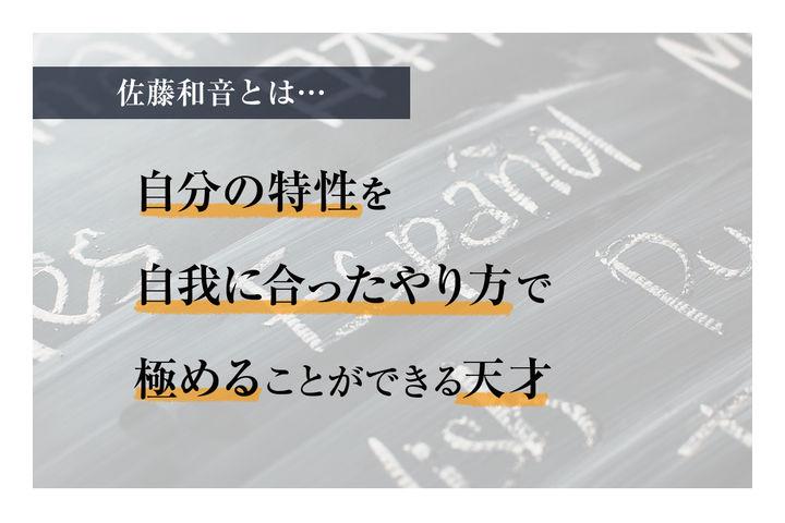 天才の育て方_佐藤和音_05
