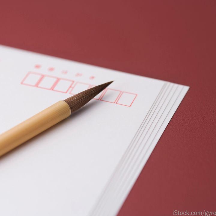 寒中見舞いに手書きで添える一言は。上司や親戚など相手別の文例など