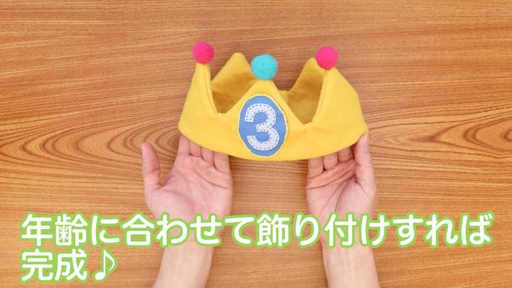 フェルトの王冠