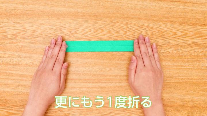 門松の折り方