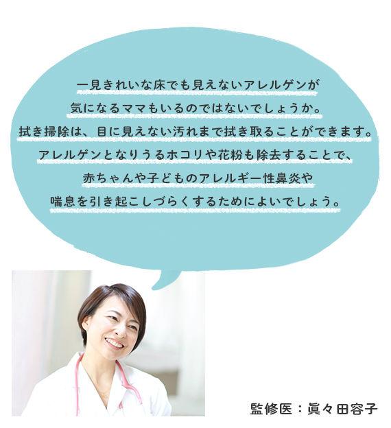 クローバーこどもクリニック院長小児科医眞々田容子先生コメント