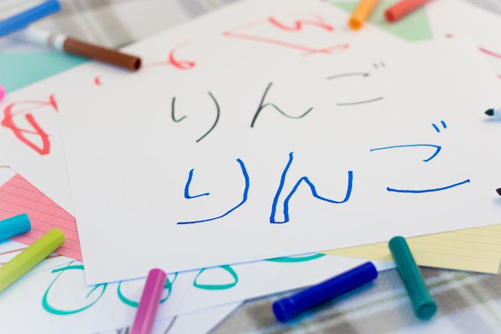 子どもが書いた字