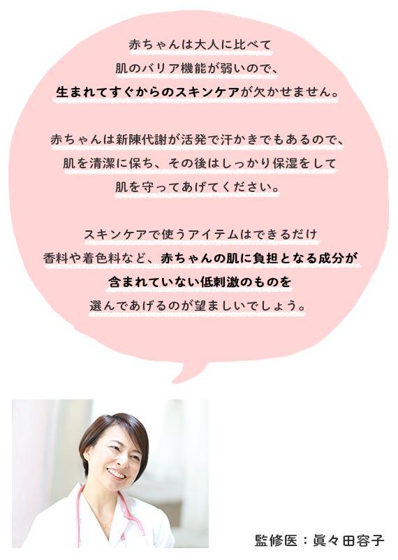 監修医眞々田容子先生のコメント