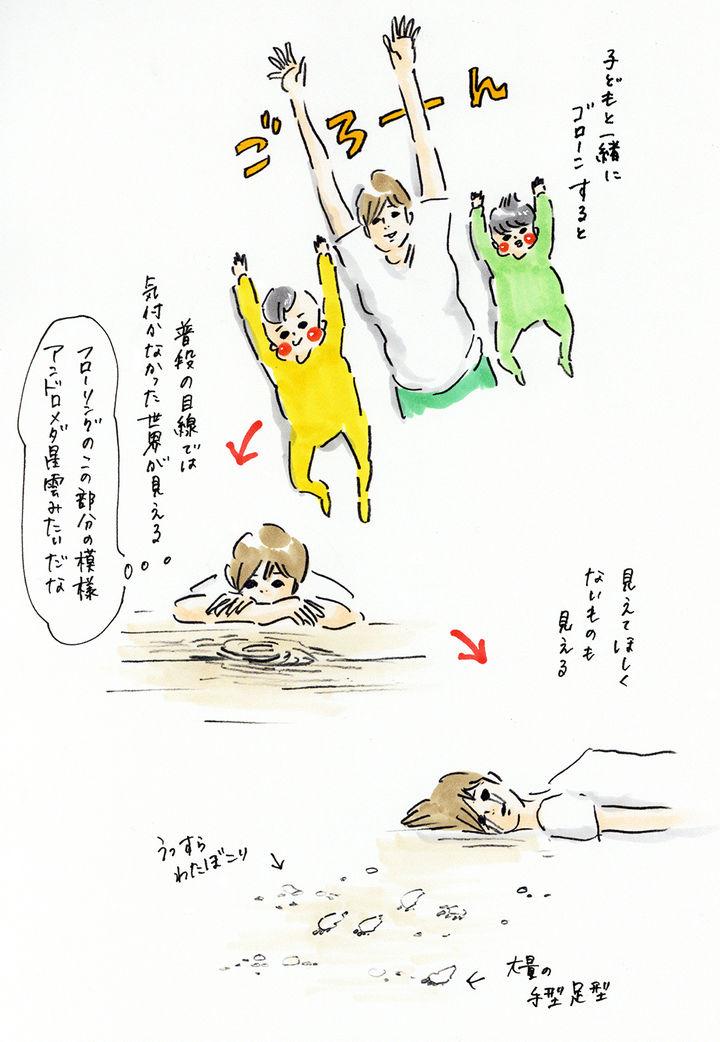 横峰沙弥香作「まめと私」第44回