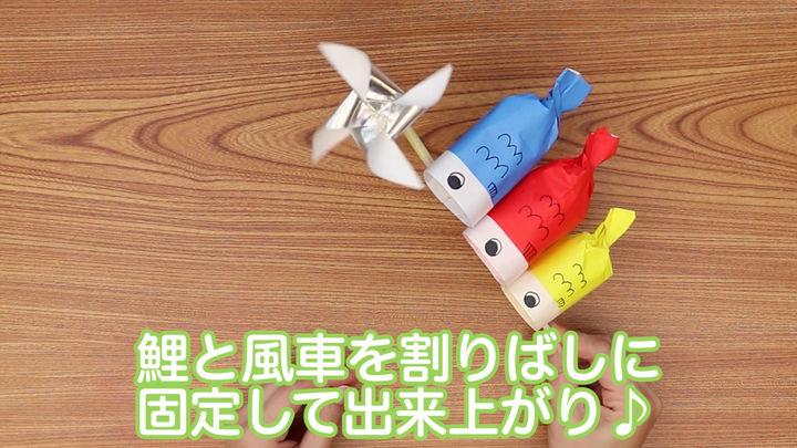 折り紙「鯉のぼり」折り方