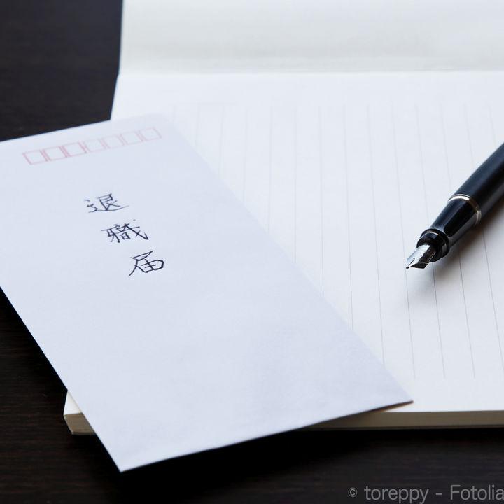パートを辞めるときに退職届は必要?文面や封筒の書き方