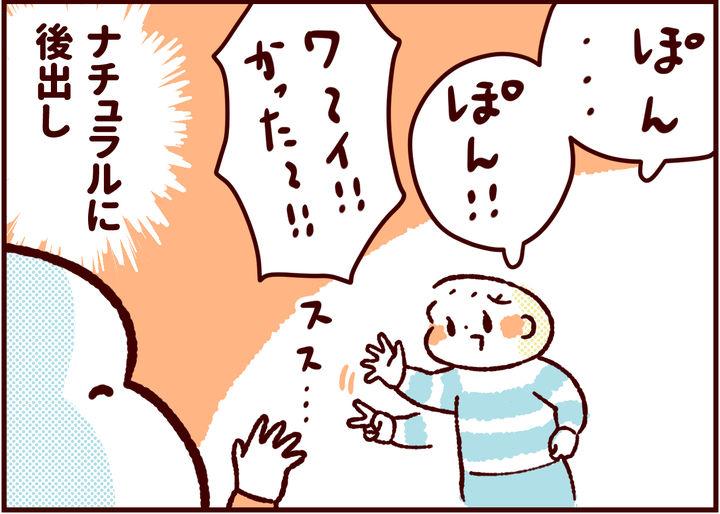 ふたご育児100話_04