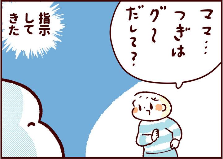ふたご育児100話_03