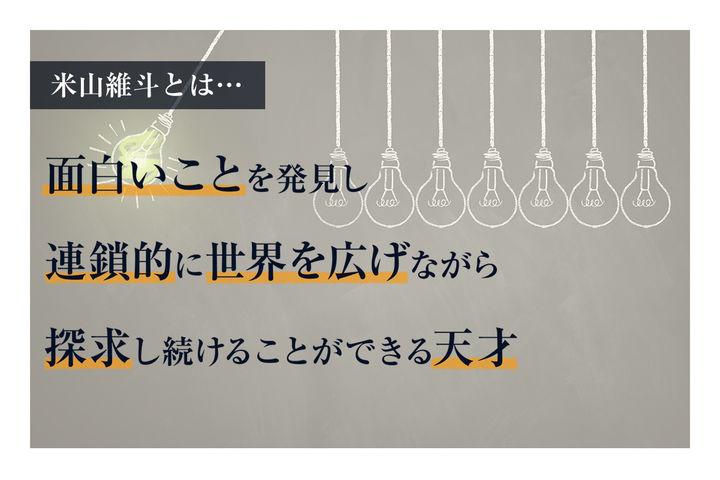 天才の育て方_米山維斗_08