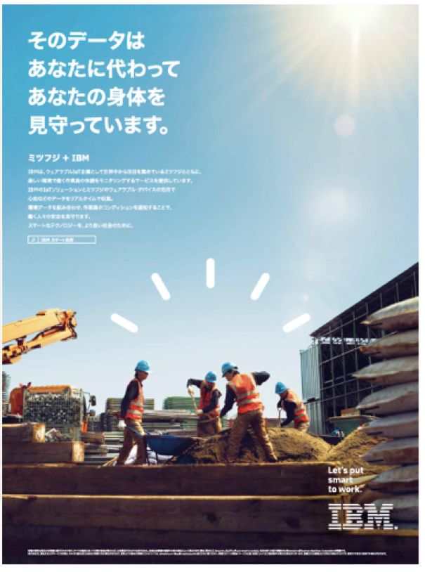 IBM×ミツフジ