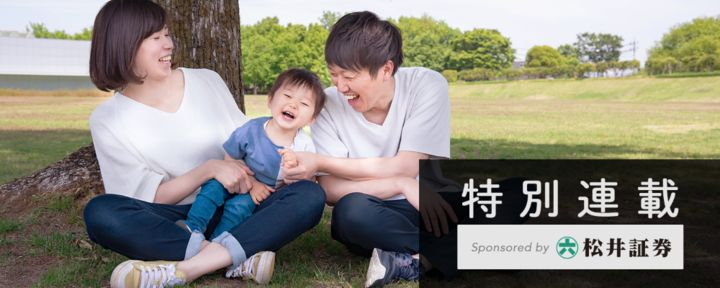 <連載企画>松井証券株式会社